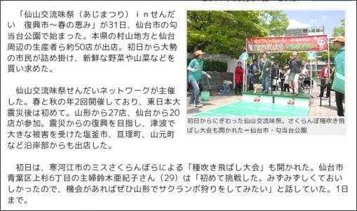 http://yamagata-np.jp/news/201105/31/kj_2011053100712.php