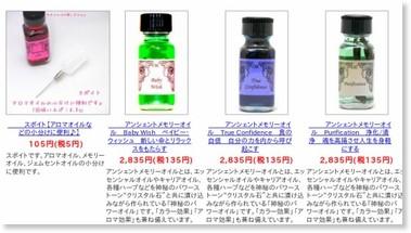 http://aromaventvert.shop-pro.jp/?mode=cate&cbid=915446&csid=0&sort=n