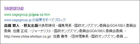 http://www.google.co.jp/search?hl=ja&safe=off&biw=1145&bih=939&q=site%3Atokumei10.blogspot.com+&btnG=%E6%A4%9C%E7%B4%A2&aq=f&aqi=&aql=&oq=#sclient=psy-ab&hl=ja&safe=off&source=hp&q=%E6%81%92%E5%8F%8B%E5%87%BA%E7%89%88%E3%80%80%E6%96%8E%E8%97%A4%E7%B9%81%E4%BA%BA%E3%80%80GOA&pbx=1&oq=%E6%81%92%E5%8F%8B%E5%87%BA%E7%89%88%E3%80%80%E6%96%8E%E8%97%A4%E7%B9%81%E4%BA%BA%E3%80%80GOA&aq=f&aqi=&aql=&gs_sm=s&gs_upl=3272l3272l0l4117l1l1l0l0l0l0l0l0ll0l0&bav=on.2,or.r_gc.r_pw.,cf.osb&fp=352619057d0e6030&biw=1051&bih=799