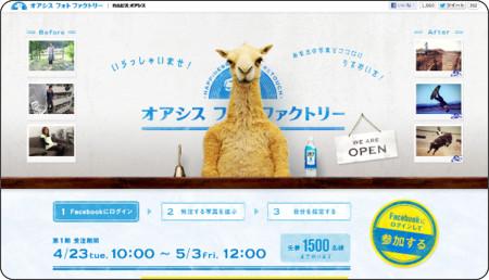 http://oasis.calpis.co.jp/order/order.html