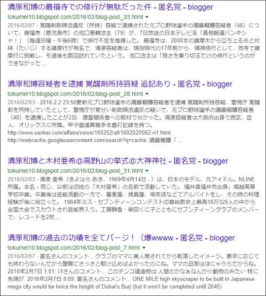 https://www.google.co.jp/search?ei=kpFTWuTyJ6OYjwTQ7pqgCg&q=site%3A%2F%2Ftokumei10.blogspot.com+%E6%B8%85%E5%8E%9F%E5%92%8C%E5%8D%9A&oq=site%3A%2F%2Ftokumei10.blogspot.com+%E6%B8%85%E5%8E%9F%E5%92%8C%E5%8D%9A&gs_l=psy-ab.3...16458.16458.0.17508.1.1.0.0.0.0.208.208.2-1.1.0....0...1.2.64.psy-ab..0.0.0....0.JjafSY8OGCs