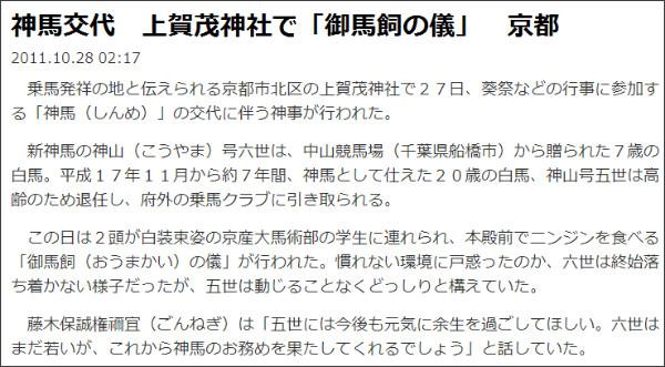 http://sankei.jp.msn.com/region/news/111028/kyt11102802170004-n1.htm