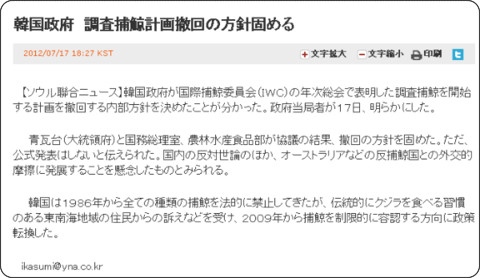 http://japanese.yonhapnews.co.kr/headline/2012/07/17/0200000000AJP20120717003700882.HTML