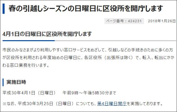 http://www.city.osaka.lg.jp/shimin/page/0000424231.html