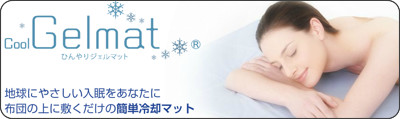 http://hirakawa-corporation.com/gelmat/