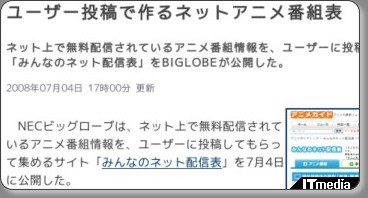 http://www.itmedia.co.jp/news/articles/0807/04/news091.html