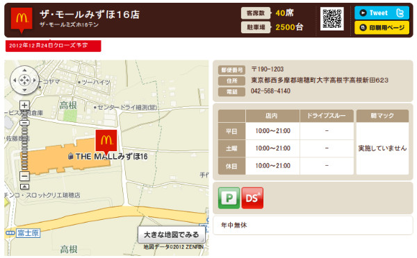 http://www.mcdonalds.co.jp/shop/map/map.php?strcode=13827