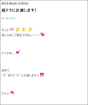 http://ameblo.jp/kei-yasuda/entry-11362851828.html