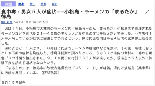 http://headlines.yahoo.co.jp/hl?a=20110615-00000261-mailo-l36