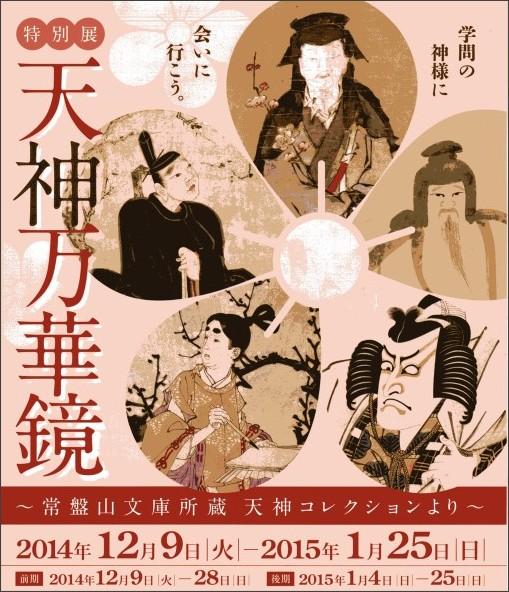 http://shoto-museum.jp/05_exhibition/tenjinpdf.pdf