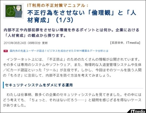 http://www.itmedia.co.jp/enterprise/articles/1008/24/news009.html