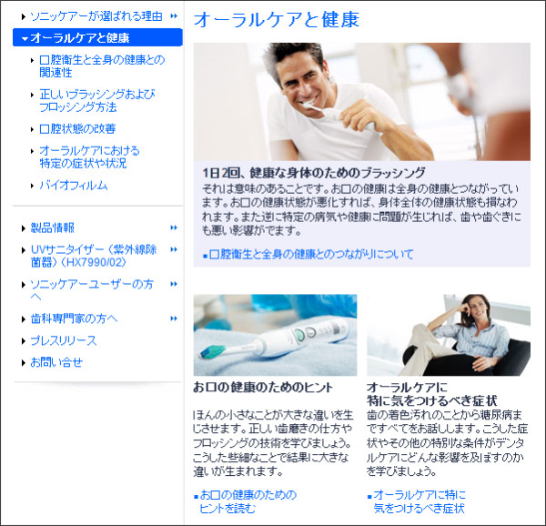http://www.sonicare.jp/oral_care/