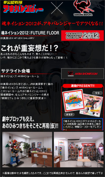 http://tamashii.jp/special/tamashii_nation/sp_akibaranger.html
