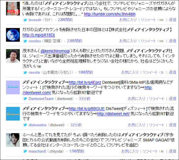 http://realtime.search.yahoo.co.jp/search?p=%E3%83%A1%E3%83%87%E3%82%A3%E3%82%A2%E3%82%A4%E3%83%B3%E3%82%BF%E3%83%A9%E3%82%AF%E3%83%86%E3%82%A3%E3%83%96&ei=UTF-8