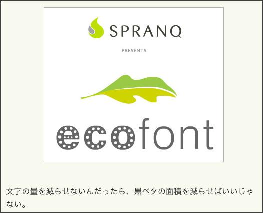 http://www.lifehacker.jp/2009/02/ecofont.html