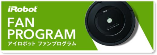 https://form.ambassadors.jp/irobot/form/?id=program0901