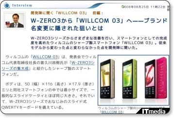 http://plusd.itmedia.co.jp/mobile/articles/0808/25/news027.html