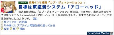 http://bizmakoto.jp/makoto/articles/1001/16/news002.html