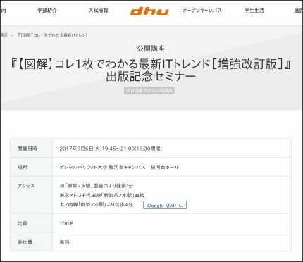 http://www.dhw.ac.jp/lecture/kore1mai/