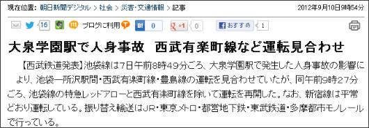 http://www.asahi.com/national/update/0910/TKY201209100014.html