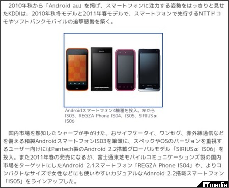http://plusd.itmedia.co.jp/mobile/articles/1010/18/news028.html