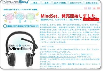 http://www.neurosky.jp/