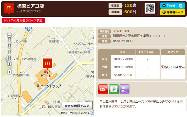 http://www.mcdonalds.co.jp/shop/map/map.php?strcode=22519