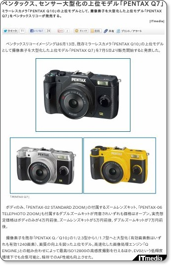 http://camera.itmedia.co.jp/dc/articles/1306/13/news058.html