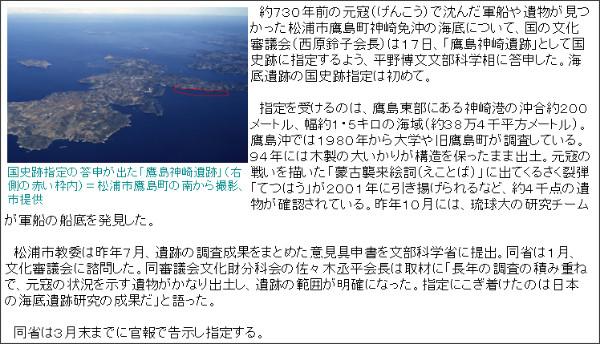 http://www.nagasaki-np.co.jp/kiji/20120218/02.shtml
