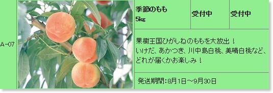 http://www.city.higashine.yamagata.jp/1091.html