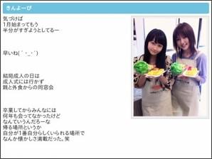 http://gree.jp/mano_erina/blog/entry/619751965