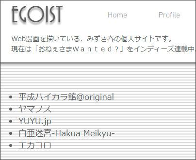 http://mizukiharu86.wixsite.com/index/link