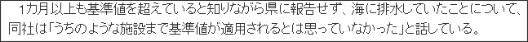 http://sankei.jp.msn.com/affairs/news/111102/dst11110216530017-n1.htm
