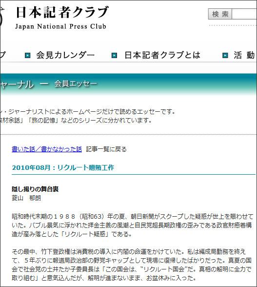 http://www.jnpc.or.jp/communication/essay/e00022417/