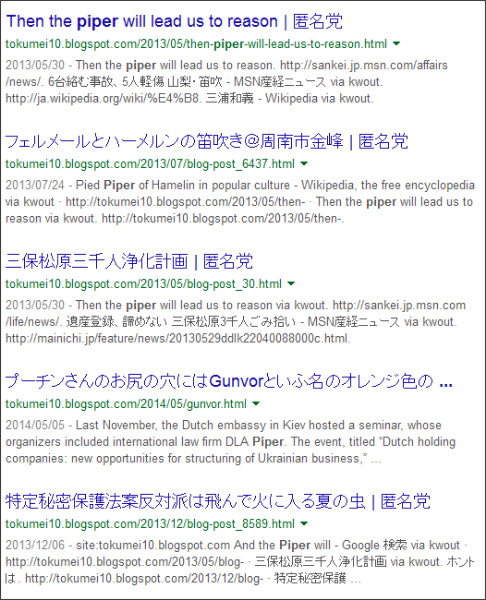 https://www.google.co.jp/#q=site:%2F%2Ftokumei10.blogspot.Com+Piper