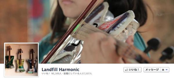 http://www.facebook.com/landfillharmonicmovie