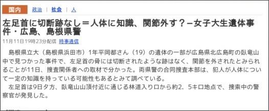 http://headlines.yahoo.co.jp/hl?a=20091111-00000162-jij-soci