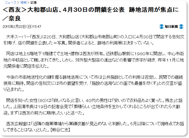 http://news.goo.ne.jp/article/mainichi_region/region/mainichi_region-20150222ddlk29020291000c.html