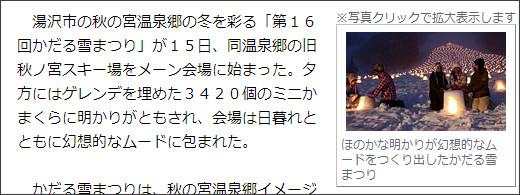 http://www.sakigake.jp/p/akita/news.jsp?kc=20140216k