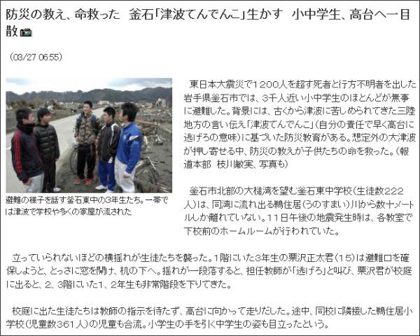 http://www.hokkaido-np.co.jp/news/dogai/281397.html