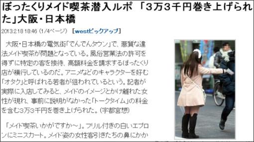 http://sankei.jp.msn.com/west/west_life/news/130218/wlf13021818570019-n1.htm