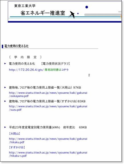 http://www.sisetu.titech.ac.jp/news/syouene/kaki/mieru.htm
