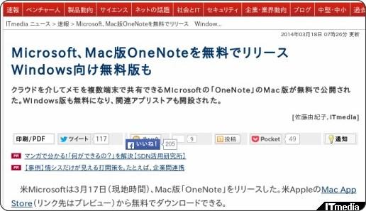http://www.itmedia.co.jp/news/articles/1403/18/news032.html