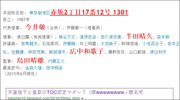 http://tokumei10.blogspot.com/2016/10/blog-post_0.html