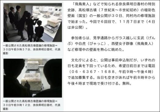http://www.asahi.com/culture/update/1030/OSK201010300009.html?ref=rss