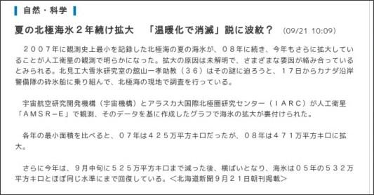 http://www.hokkaido-np.co.jp/news/environment/190062.html