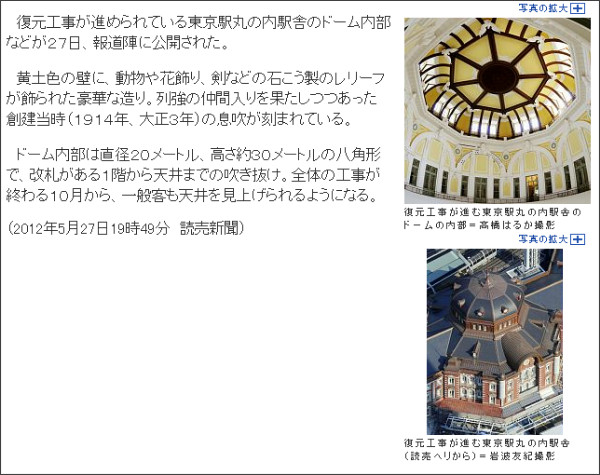 http://www.yomiuri.co.jp/national/news/20120527-OYT1T00564.htm?from=rss&ref=rssad