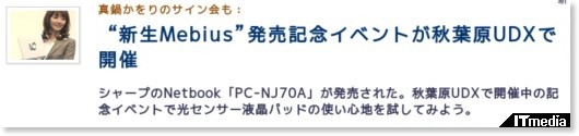 http://plusd.itmedia.co.jp/pcuser/articles/0905/15/news059.html
