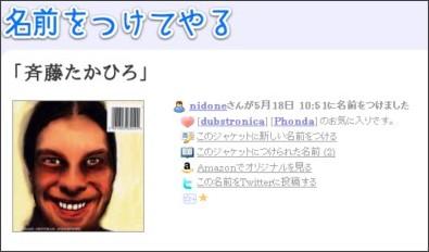 http://namaewo.tsuketeya.ru/names/id/1479