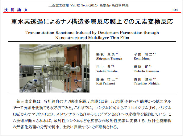 http://www.mhi.co.jp/technology/review/pdf/524/524104.pdf